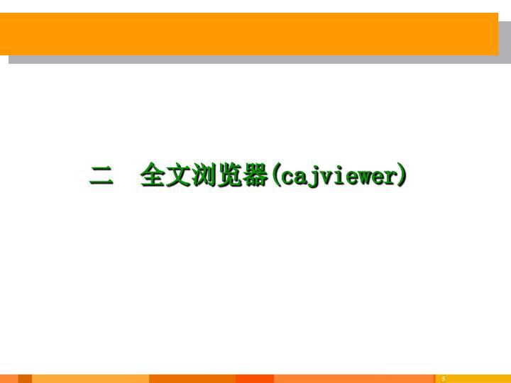 二  全文浏览器(