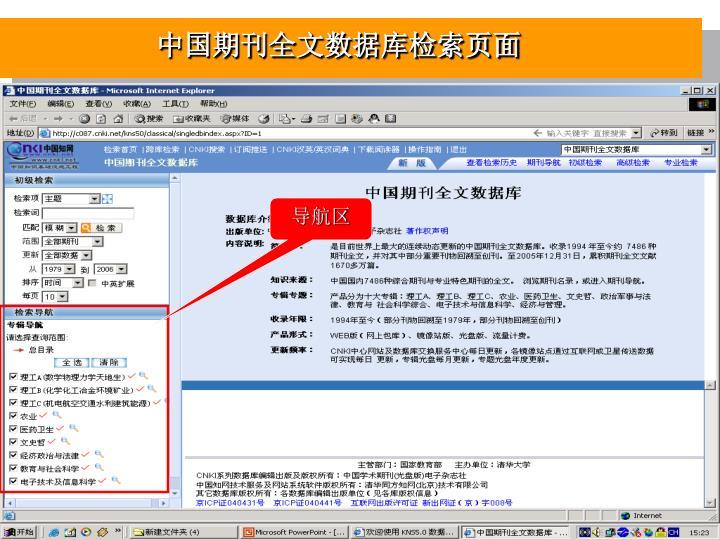 中国期刊全文数据库检索页面