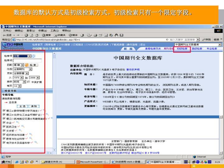 数据库的默认方式是初级检索方式。初级检索只有一个限定字段。