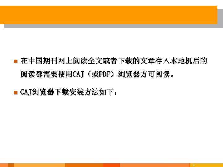 在中国期刊网上阅读全文或者下载的文章存入本地机后的阅读都需要使用