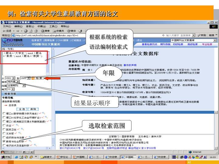 例:检索有关大学生素质教育方面的论文