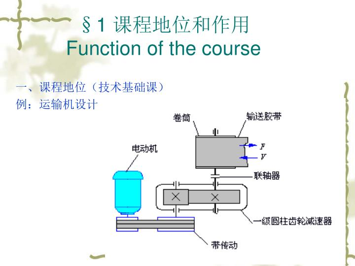 1 function of the course
