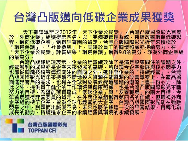台灣凸版邁向低碳企業成果獲獎