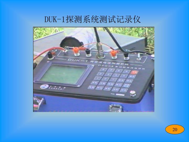 DUK-1