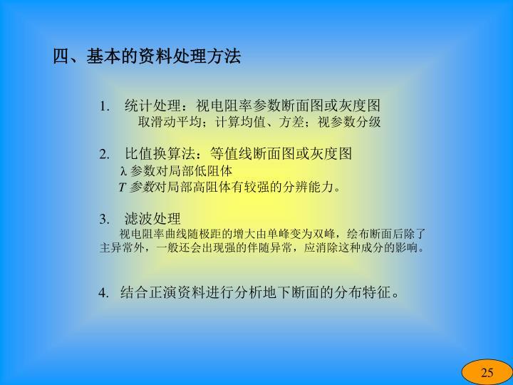 四、基本的资料处理方法