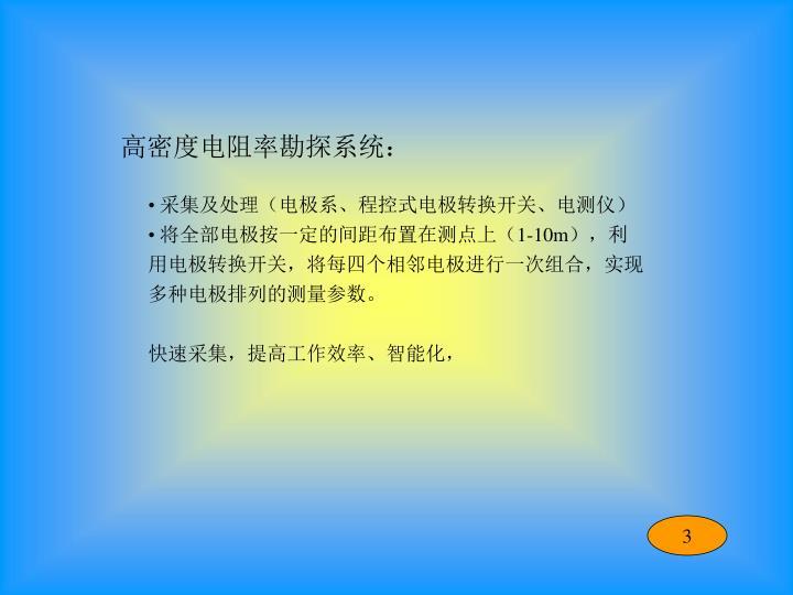 高密度电阻率勘探系统: