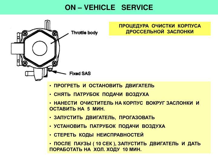 ON – VEHICLE   SERVICE