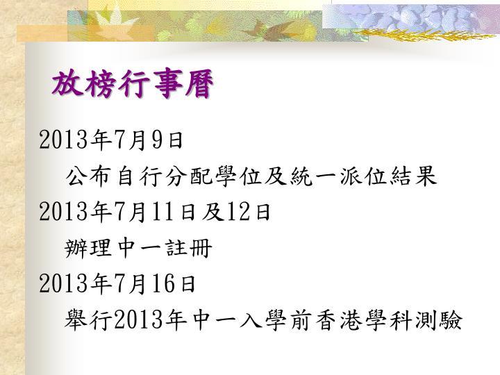 放榜行事曆