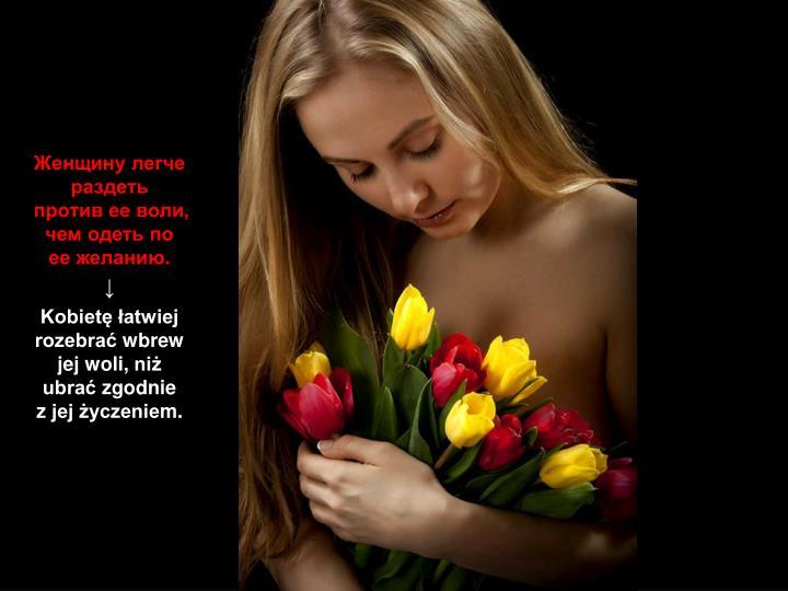 Женщину легче раздеть против ее воли, чем одеть по ее желанию