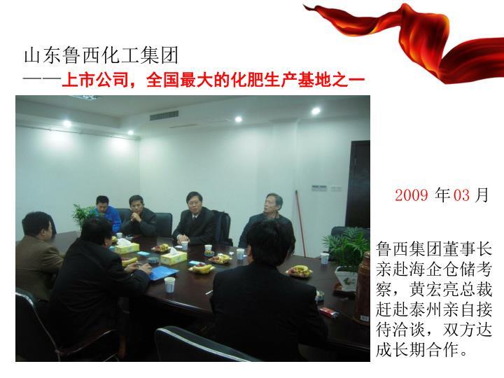 山东鲁西化工集团