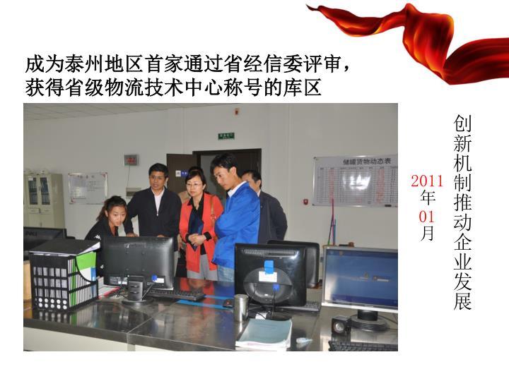 成为泰州地区首家通过省经信委评审,获得省级物流技术中心称号的库区