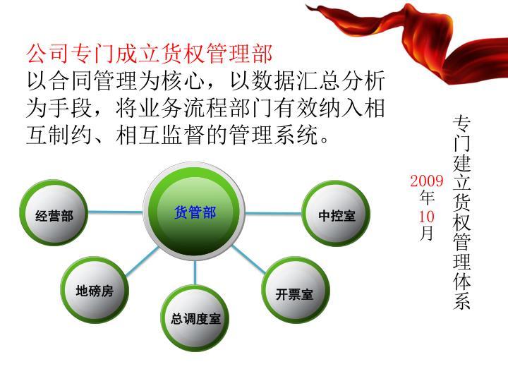 公司专门成立货权管理部