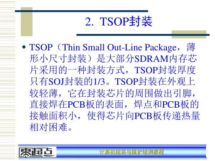 2.  TSOP