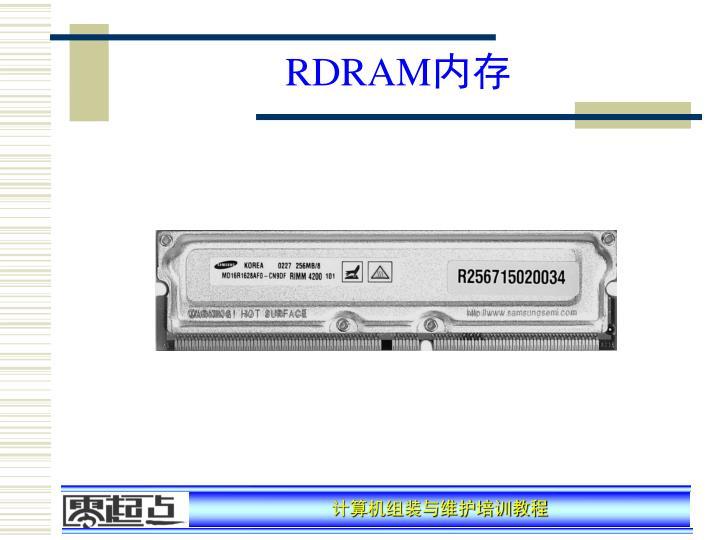 RDRAM