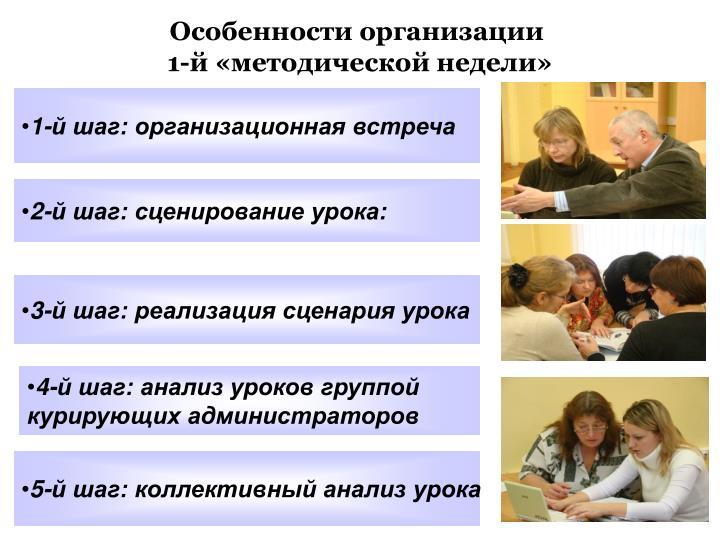 Особенности организации