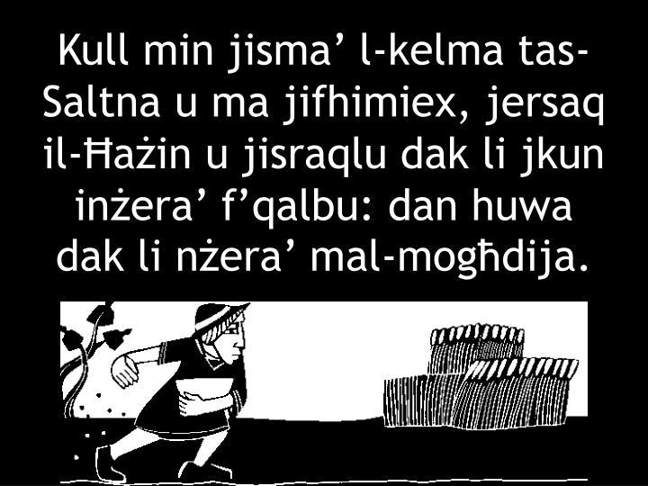 Kull min jisma' l-kelma tas-Saltna u ma jifhimiex, jersaq il-Ħażin u jisraqlu dak li jkun inżera' f'qalbu: dan huwa dak li nżera' mal-mogħdija.