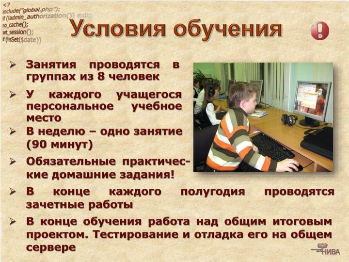 Условия обучения