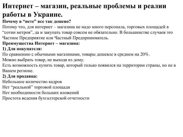 Интернет – магазин, реальные проблемы и реалии работы в Украине.