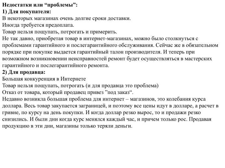 """Недостатки или """"проблемы"""":"""