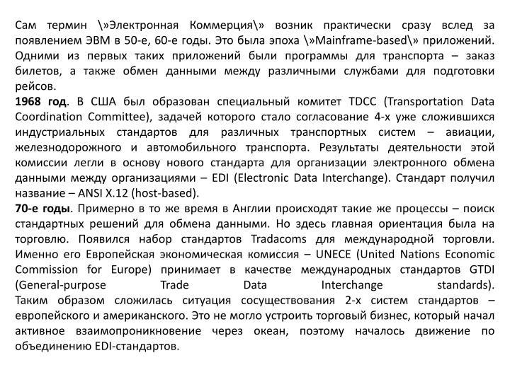 Сам термин \»Электронная Коммерция\» возник практически сразу вслед за появлением ЭВМ в 50-е, 60-е годы. Это была эпоха \»