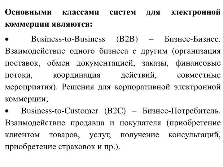 Основными классами систем для электронной коммерции являются: