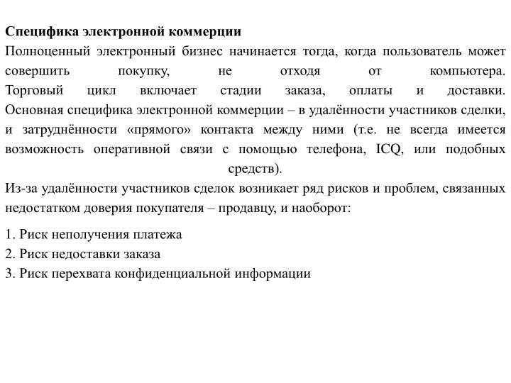 Специфика электронной коммерции