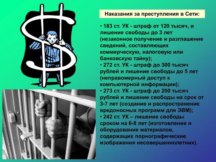 Наказания за преступления в Сети: