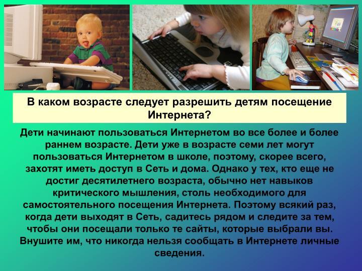В каком возрасте следует разрешить детям посещение Интернета?