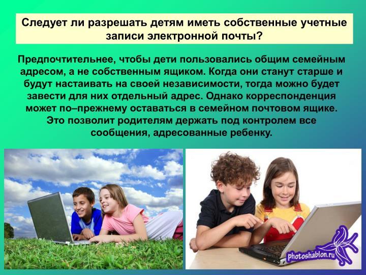Следует ли разрешать детям иметь собственные учетные записи электронной почты?