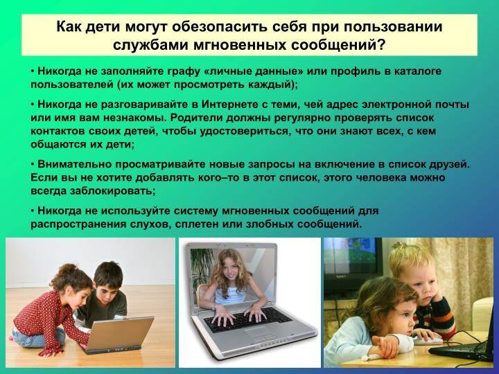 Как дети могут обезопасить себя при пользовании службами мгновенных сообщений?