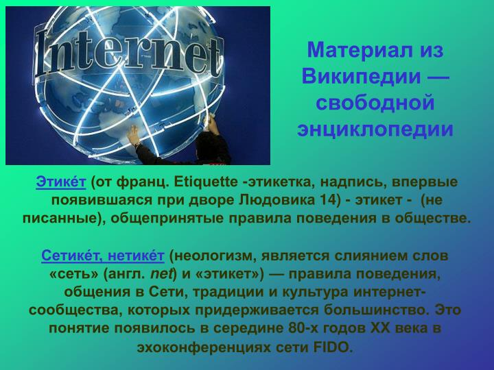 Материал из Википедии — свободной энциклопедии
