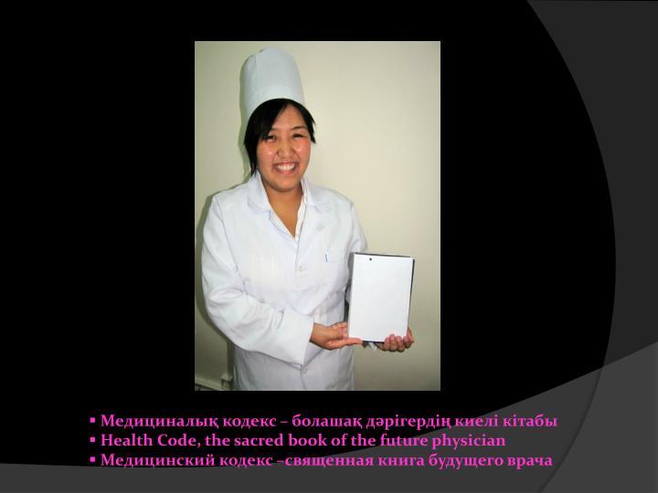 Медициналық кодекс – болашақ дәрігердің киелі кітабы