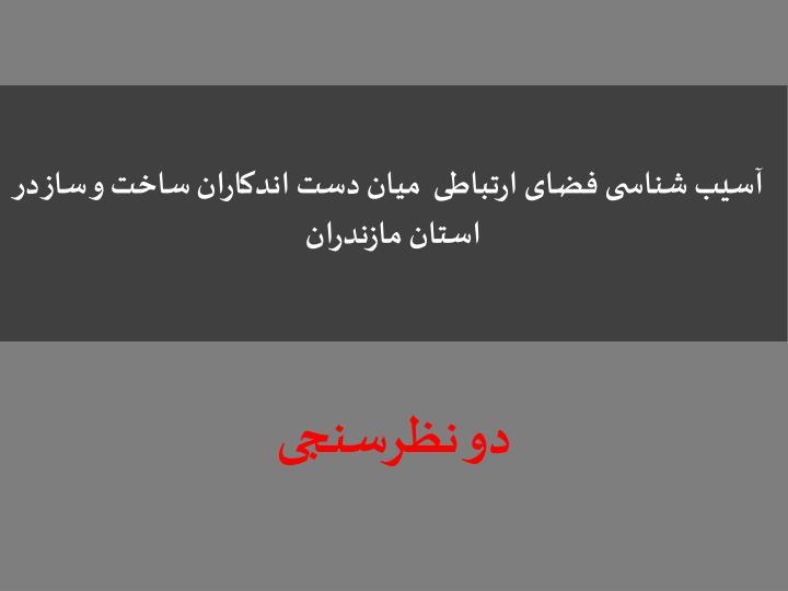آسیب شناسی فضای ارتباطی  میان دست اندکاران ساخت و ساز در استان مازندران
