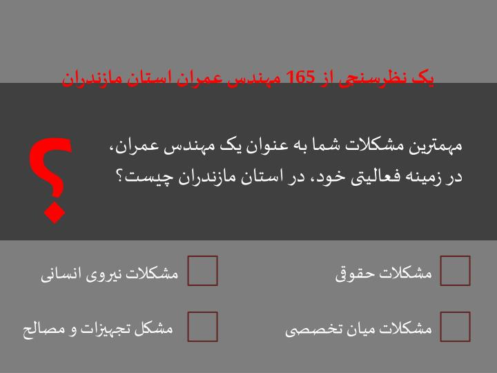 یک نظرسنجی از  165 مهندس عمران استان مازندران