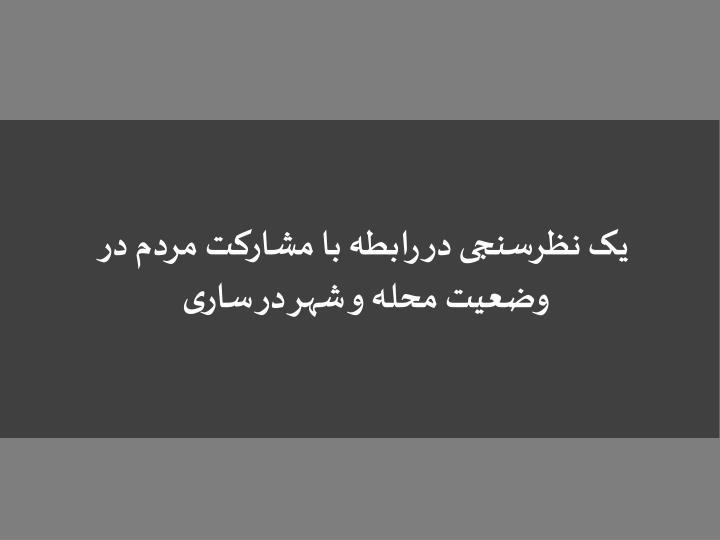 یک نظرسنجی در رابطه با مشارکت مردم در وضعیت محله و شهر در ساری