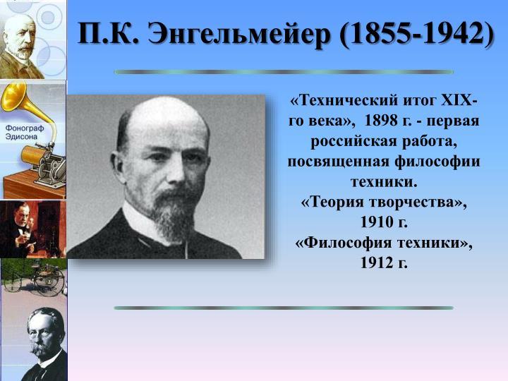 ..  (1855-1942)
