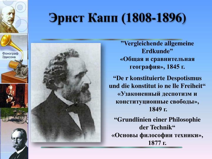 (1808-1896)