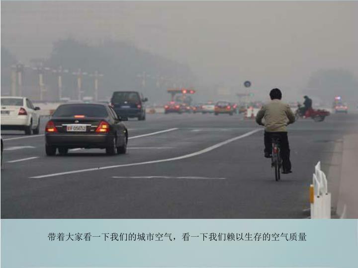 带着大家看一下我们的城市空气,看一下我们赖以生存的空气质量