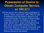 possession of device to obtain computer service cc 342 2 1