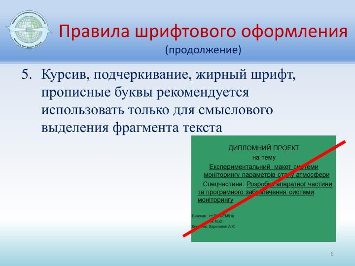 Правила шрифтового оформления