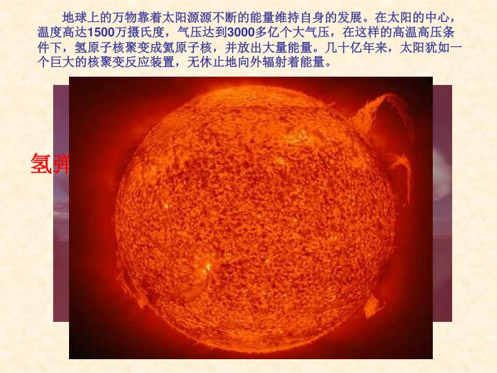 地球上的万物靠着太阳源源不断的能量维持自身的发展。在太阳的中心,温度高达