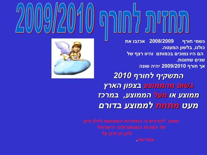תחזית לחורף 2009/2010