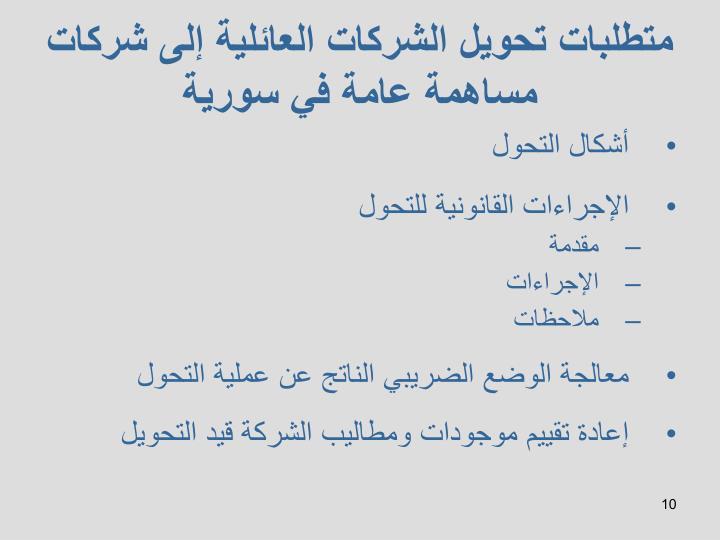 متطلبات تحويل الشركات العائلية إلى شركات مساهمة عامة في سورية