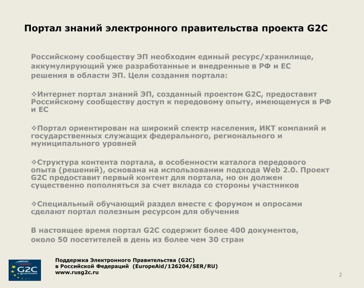 Портал знаний электронного правительства проекта G2C