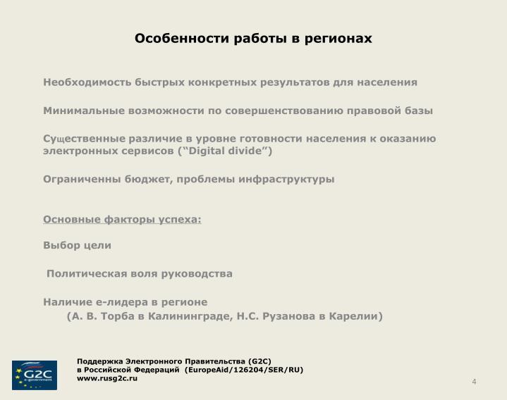 Особенности работы в регионах