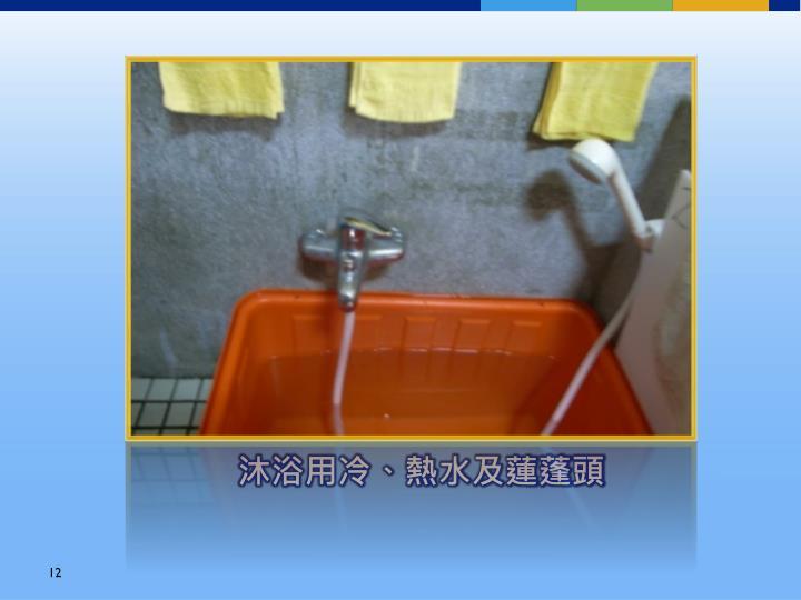 沐浴用冷、熱水及蓮蓬頭