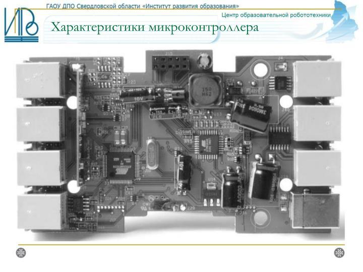 Характеристики микроконтроллера