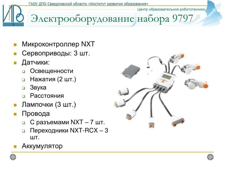 Электрооборудование набора 9797