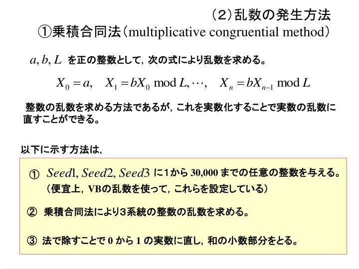 (2)乱数の発生方法