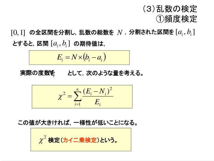 (3)乱数の検定